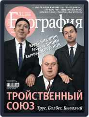 GALA Биография Magazine (Digital) Subscription December 27th, 2015 Issue