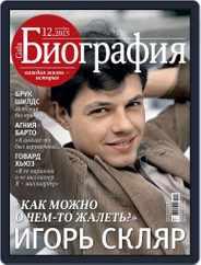 GALA Биография Magazine (Digital) Subscription November 23rd, 2015 Issue