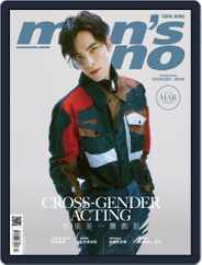 Men's Uno Hk (Digital) Subscription March 11th, 2020 Issue