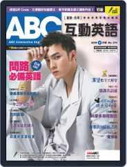 ABC 互動英語 (Digital) Subscription March 20th, 2020 Issue