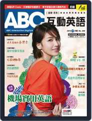 ABC 互動英語 (Digital) Subscription October 21st, 2019 Issue