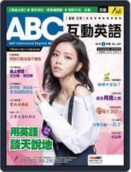 ABC 互動英語 (Digital) Subscription August 20th, 2019 Issue