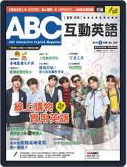 ABC 互動英語 (Digital) Subscription April 23rd, 2019 Issue