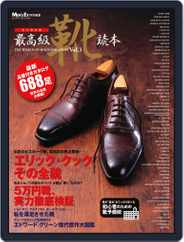 Men's Ex特別編集 最高級靴読本 Magazine (Digital) Subscription December 17th, 2010 Issue