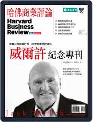 Harvard Business Review Complex Chinese Edition Special Issue 哈佛商業評論特刊 Magazine (Digital) Subscription April 20th, 2020 Issue