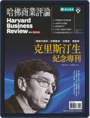 Harvard Business Review Complex Chinese Edition Special Issue 哈佛商業評論特刊 Magazine (Digital) Subscription March 13th, 2020 Issue