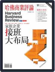 Harvard Business Review Complex Chinese Edition Special Issue 哈佛商業評論特刊 Magazine (Digital) Subscription May 11th, 2015 Issue