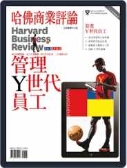 Harvard Business Review Complex Chinese Edition Special Issue 哈佛商業評論特刊 Magazine (Digital) Subscription April 15th, 2015 Issue
