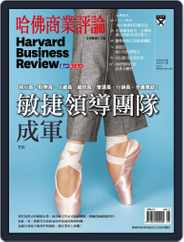 Harvard Business Review Complex Chinese Edition 哈佛商業評論 (Digital) Subscription May 1st, 2020 Issue