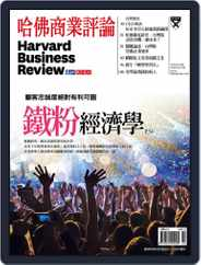 Harvard Business Review Complex Chinese Edition 哈佛商業評論 (Digital) Subscription February 1st, 2020 Issue
