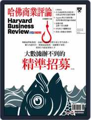 Harvard Business Review Complex Chinese Edition 哈佛商業評論 (Digital) Subscription June 1st, 2019 Issue