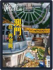 Or China 旅讀中國 (Digital) Subscription November 29th, 2019 Issue