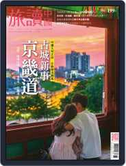Or China 旅讀中國 (Digital) Subscription November 1st, 2019 Issue