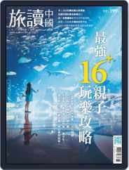 Or China 旅讀中國 (Digital) Subscription May 31st, 2019 Issue