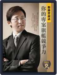 Pm Magazine Series 專案經理叢書 (Digital) Subscription August 30th, 2015 Issue