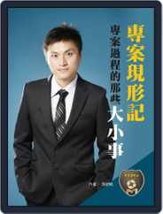 Pm Magazine Series 專案經理叢書 (Digital) Subscription March 30th, 2015 Issue