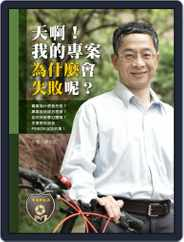 Pm Magazine Series 專案經理叢書 (Digital) Subscription September 28th, 2014 Issue