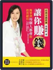 Pm Magazine Series 專案經理叢書 (Digital) Subscription November 21st, 2013 Issue