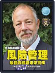 Pm Magazine Series 專案經理叢書 (Digital) Subscription August 9th, 2013 Issue