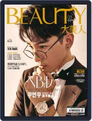 Elegant Beauty 大美人 (Digital) Subscription March 9th, 2020 Issue