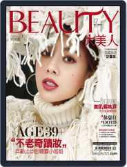 Elegant Beauty 大美人 (Digital) Subscription December 3rd, 2019 Issue