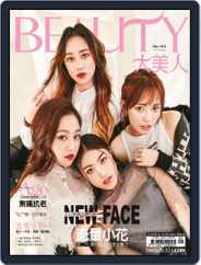Elegant Beauty 大美人 (Digital) Subscription September 6th, 2019 Issue