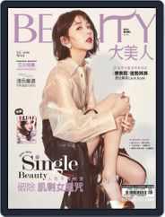 Elegant Beauty 大美人 (Digital) Subscription August 7th, 2019 Issue