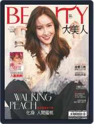 Elegant Beauty 大美人 (Digital) Subscription July 8th, 2019 Issue
