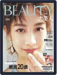 Elegant Beauty 大美人 (Digital) Subscription May 6th, 2019 Issue