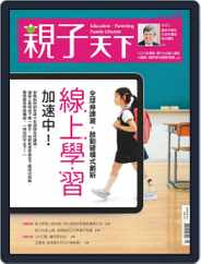 CommonWealth Parenting 親子天下 (Digital) Subscription May 6th, 2020 Issue