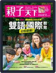 CommonWealth Parenting 親子天下 (Digital) Subscription March 3rd, 2020 Issue
