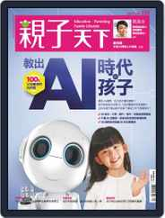 CommonWealth Parenting 親子天下 (Digital) Subscription January 6th, 2020 Issue