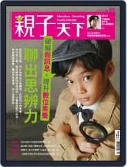 CommonWealth Parenting 親子天下 (Digital) Subscription November 4th, 2019 Issue