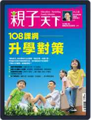 CommonWealth Parenting 親子天下 (Digital) Subscription July 2nd, 2019 Issue