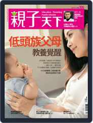 CommonWealth Parenting 親子天下 (Digital) Subscription May 3rd, 2019 Issue