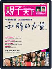 CommonWealth Parenting 親子天下 (Digital) Subscription January 3rd, 2019 Issue