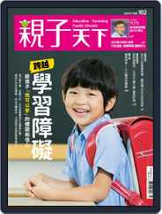 CommonWealth Parenting 親子天下 (Digital) Subscription September 4th, 2018 Issue