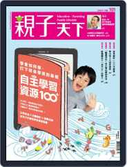 CommonWealth Parenting 親子天下 (Digital) Subscription July 3rd, 2018 Issue