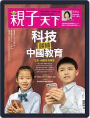 CommonWealth Parenting 親子天下 (Digital) Subscription May 2nd, 2018 Issue