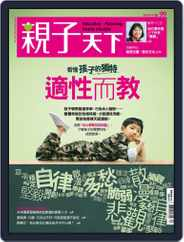 CommonWealth Parenting 親子天下 (Digital) Subscription April 1st, 2018 Issue
