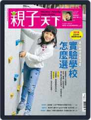 CommonWealth Parenting 親子天下 (Digital) Subscription March 1st, 2018 Issue