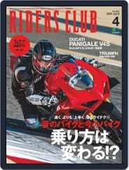 Riders Club ライダースクラブ (Digital) Subscription February 27th, 2020 Issue