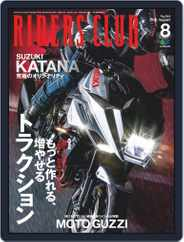 Riders Club ライダースクラブ (Digital) Subscription July 2nd, 2019 Issue