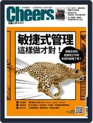 Cheers Magazine 快樂工作人 (Digital) Subscription November 1st, 2018 Issue
