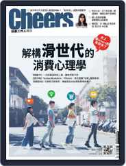 Cheers Magazine 快樂工作人 (Digital) Subscription September 28th, 2018 Issue