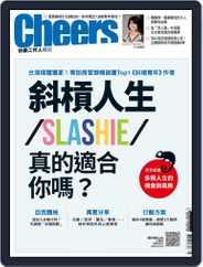 Cheers Magazine 快樂工作人 (Digital) Subscription August 1st, 2018 Issue