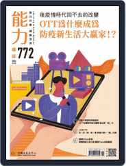 Learning & Development Monthly 能力雜誌 (Digital) Subscription June 5th, 2020 Issue