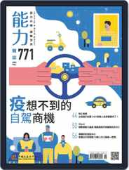 Learning & Development Monthly 能力雜誌 (Digital) Subscription May 4th, 2020 Issue