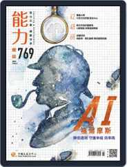 Learning & Development Monthly 能力雜誌 (Digital) Subscription March 9th, 2020 Issue