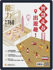 Learning & Development Monthly 能力雜誌 (Digital) Subscription February 5th, 2020 Issue